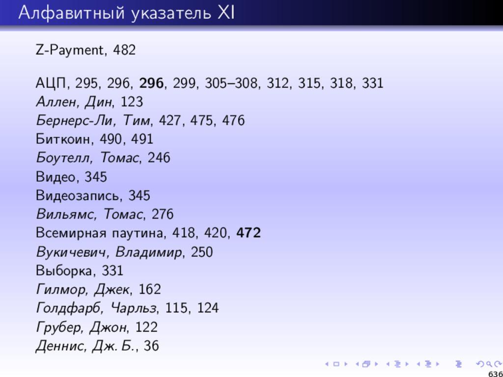 Алфавитный указатель XI Z-Payment, 482 АЦП, 295...