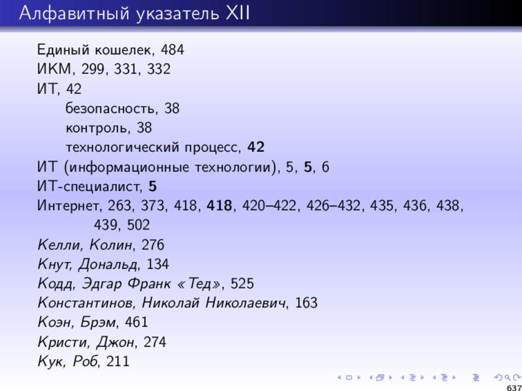 Алфавитный указатель XII Единый кошелек, 484 ИК...