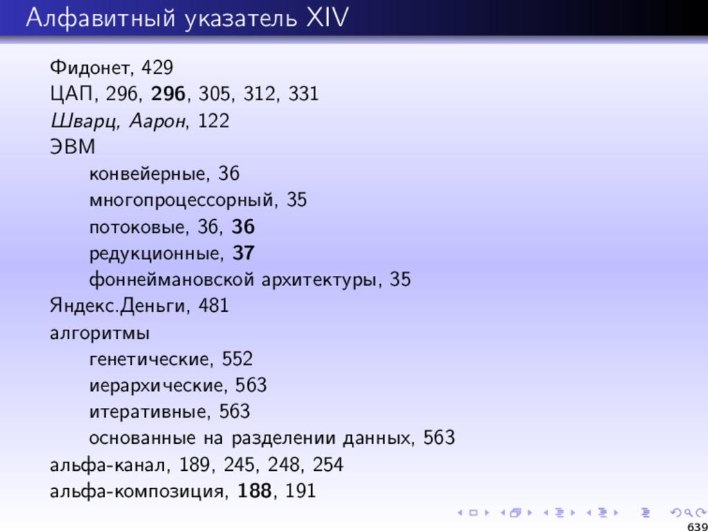 Алфавитный указатель XIV Фидонет, 429 ЦАП, 296,...