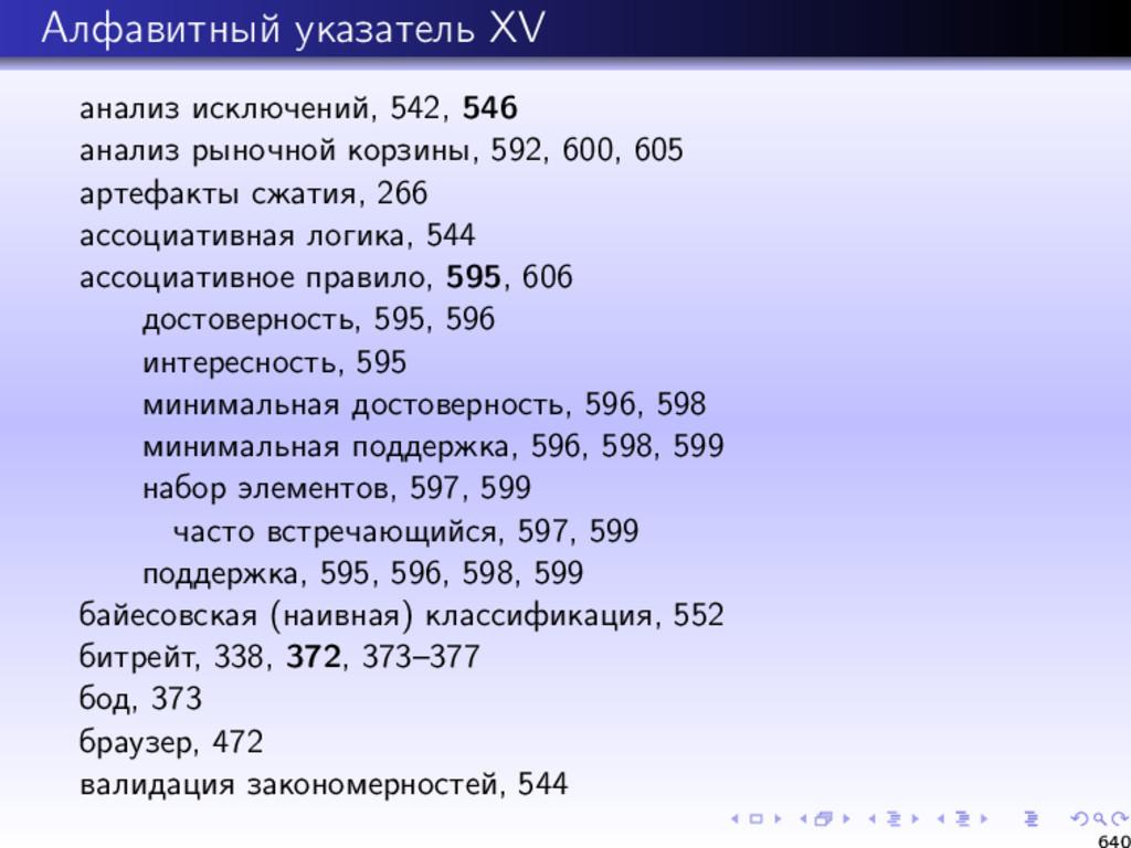 Алфавитный указатель XV анализ исключений, 542,...