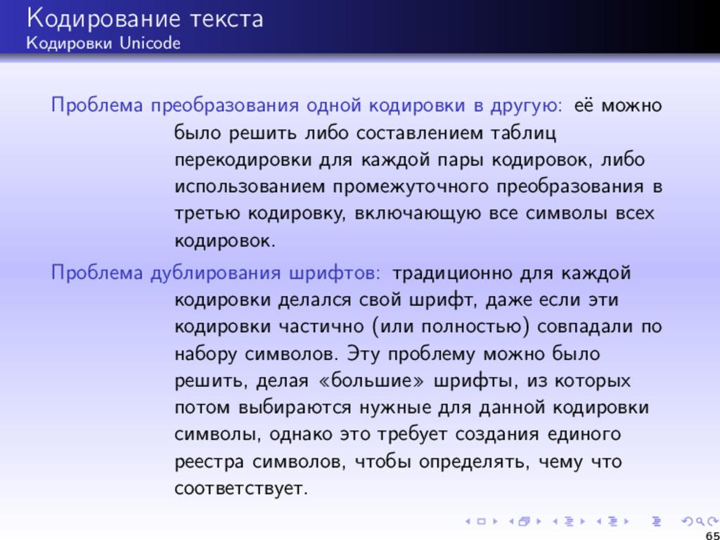 Кодирование текста Кодировки Unicode Проблема п...