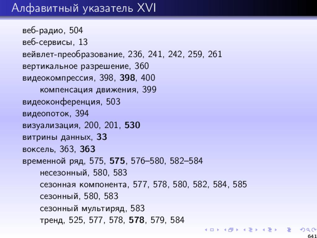 Алфавитный указатель XVI веб-радио, 504 веб-сер...
