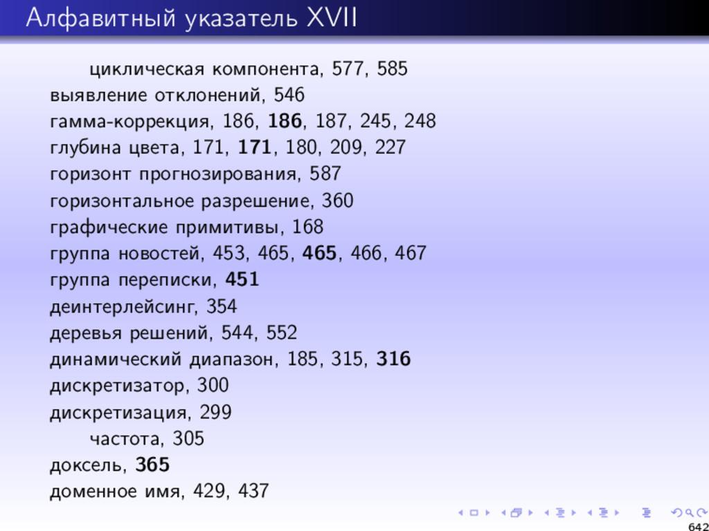 Алфавитный указатель XVII циклическая компонент...