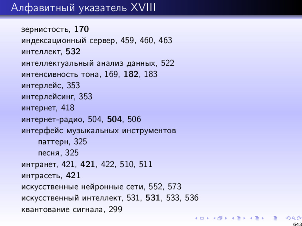Алфавитный указатель XVIII зернистость, 170 инд...