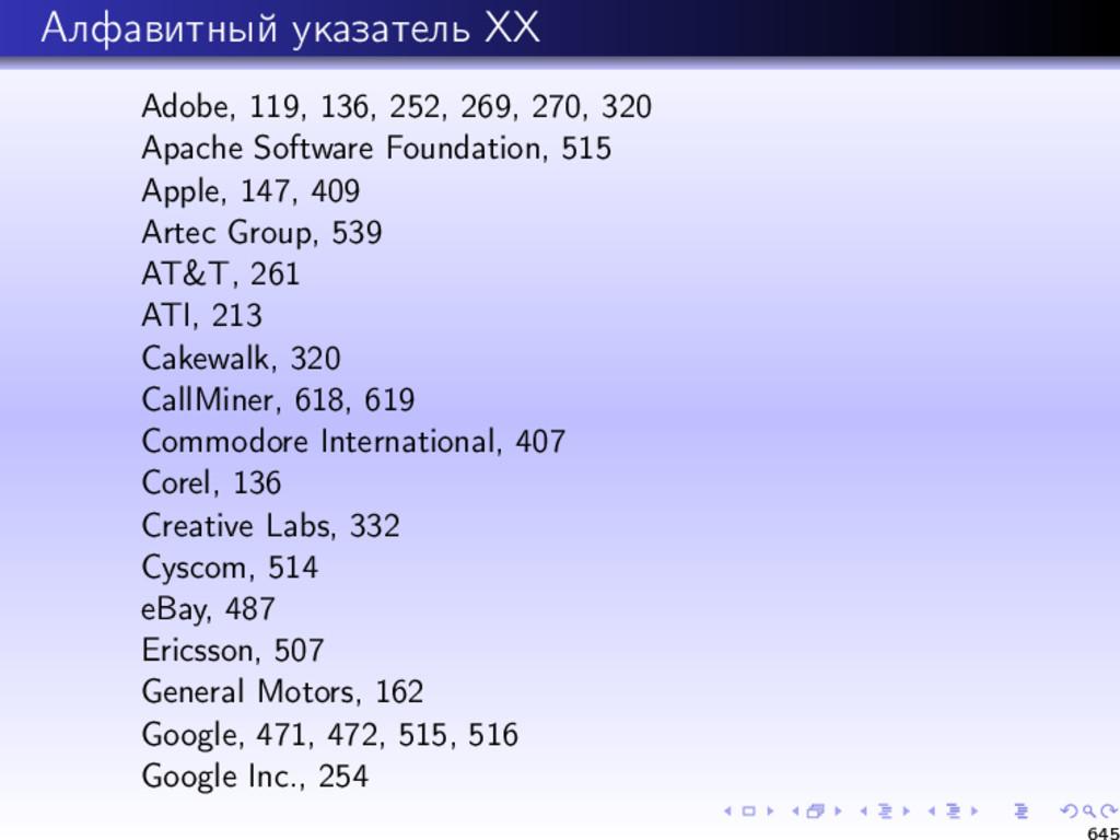 Алфавитный указатель XX Adobe, 119, 136, 252, 2...