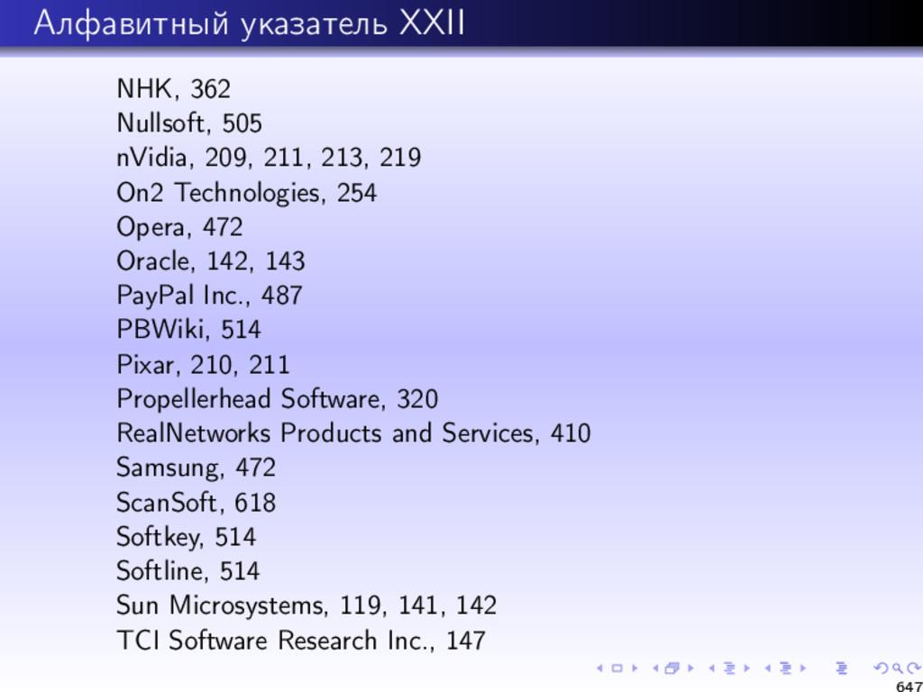 Алфавитный указатель XXII NHK, 362 Nullsoft, 50...