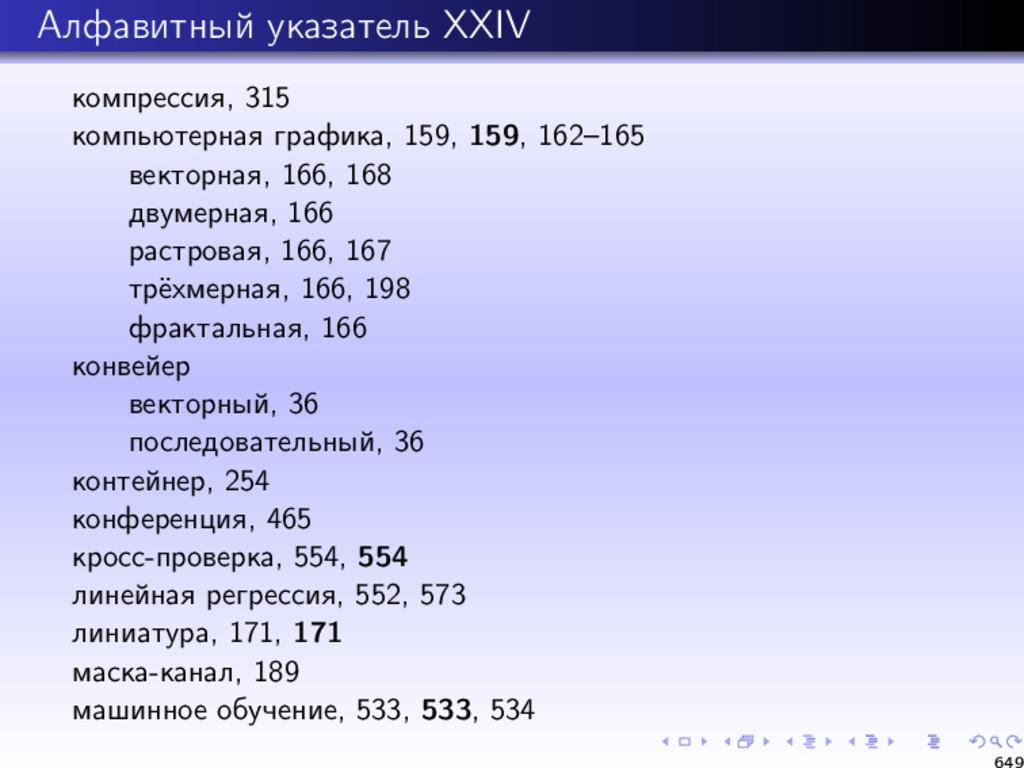 Алфавитный указатель XXIV компрессия, 315 компь...