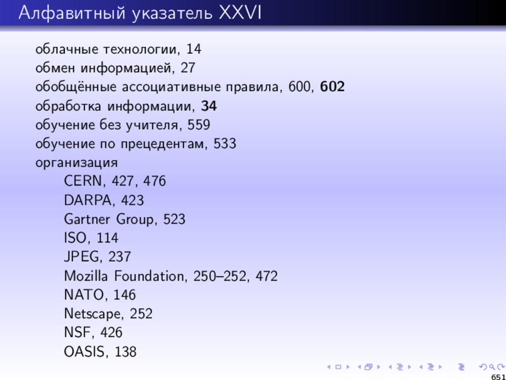 Алфавитный указатель XXVI облачные технологии, ...