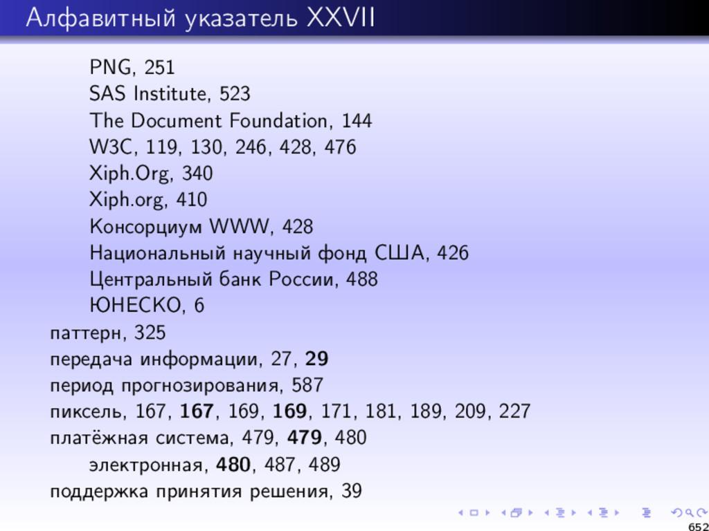 Алфавитный указатель XXVII PNG, 251 SAS Institu...