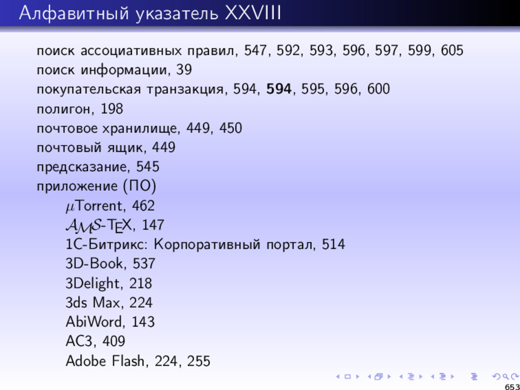 Алфавитный указатель XXVIII поиск ассоциативных...