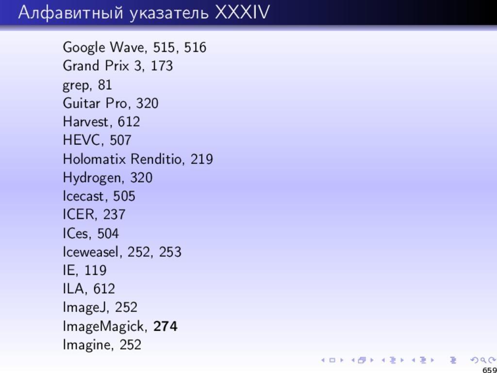 Алфавитный указатель XXXIV Google Wave, 515, 51...