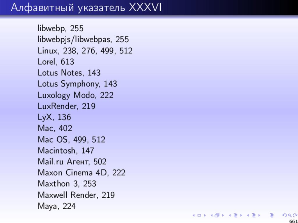 Алфавитный указатель XXXVI libwebp, 255 libwebp...