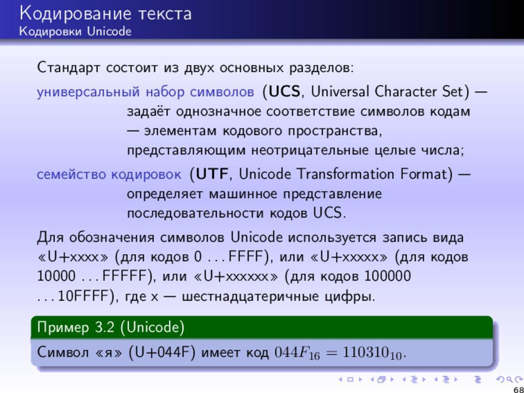 Кодирование текста Кодировки Unicode Стандарт с...