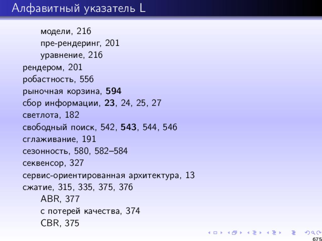 Алфавитный указатель L модели, 216 пре-рендерин...