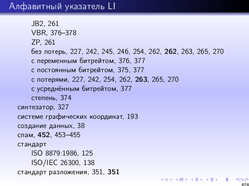 Алфавитный указатель LI JB2, 261 VBR, 376–378 Z...