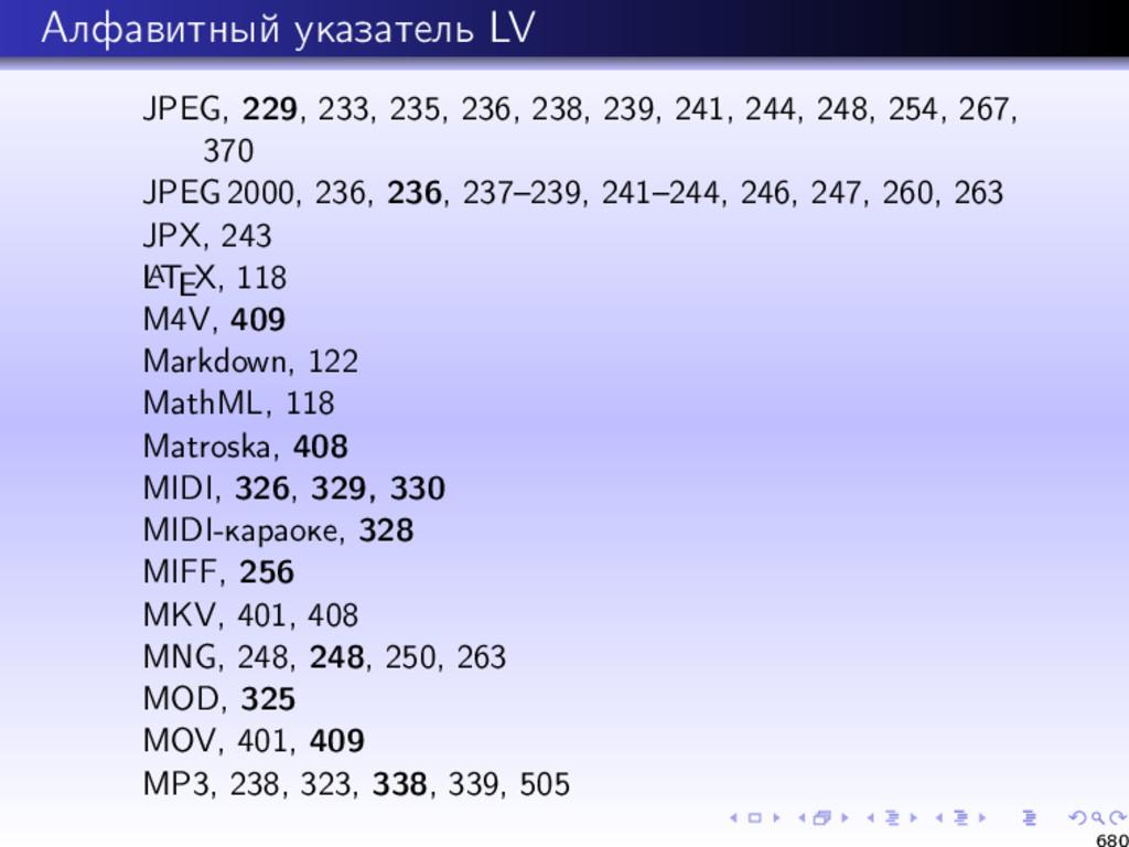 Алфавитный указатель LV JPEG, 229, 233, 235, 23...