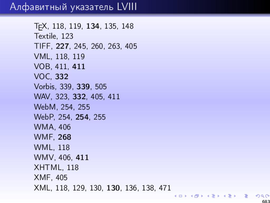 Алфавитный указатель LVIII TEX, 118, 119, 134, ...