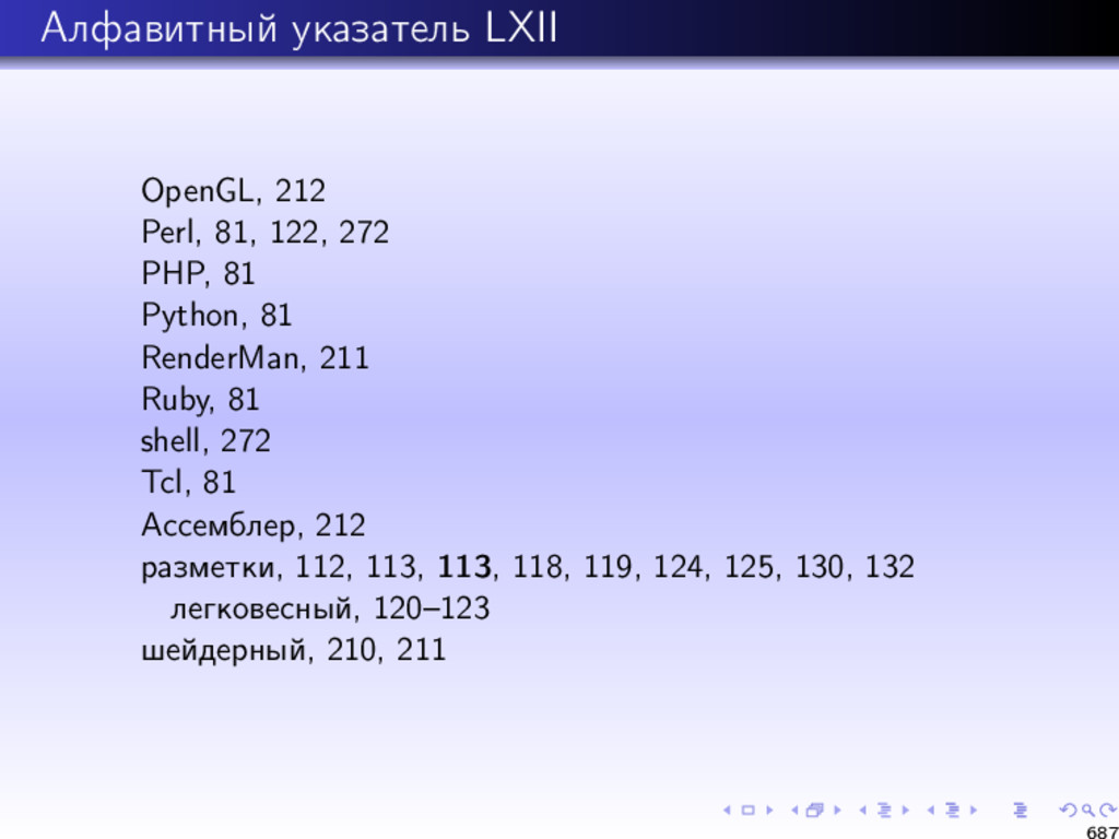 Алфавитный указатель LXII OpenGL, 212 Perl, 81,...