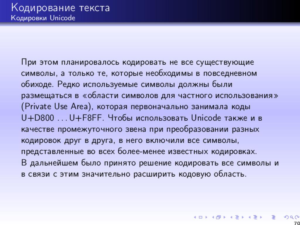 Кодирование текста Кодировки Unicode При этом п...