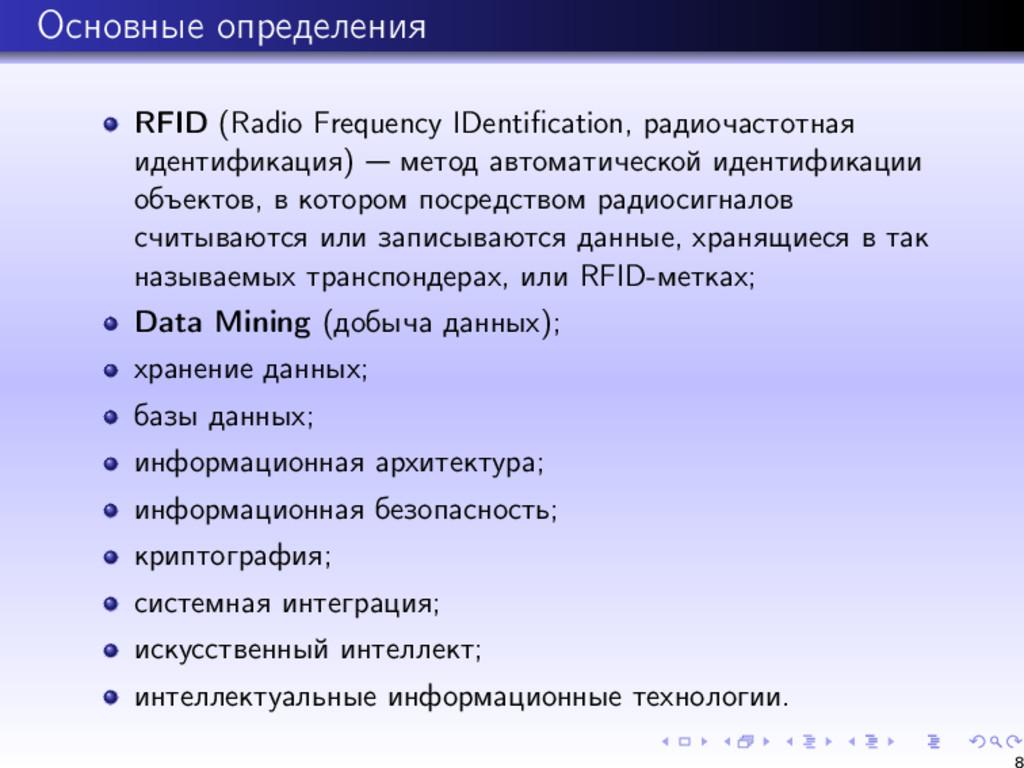 Основные определения RFID (Radio Frequency IDen...