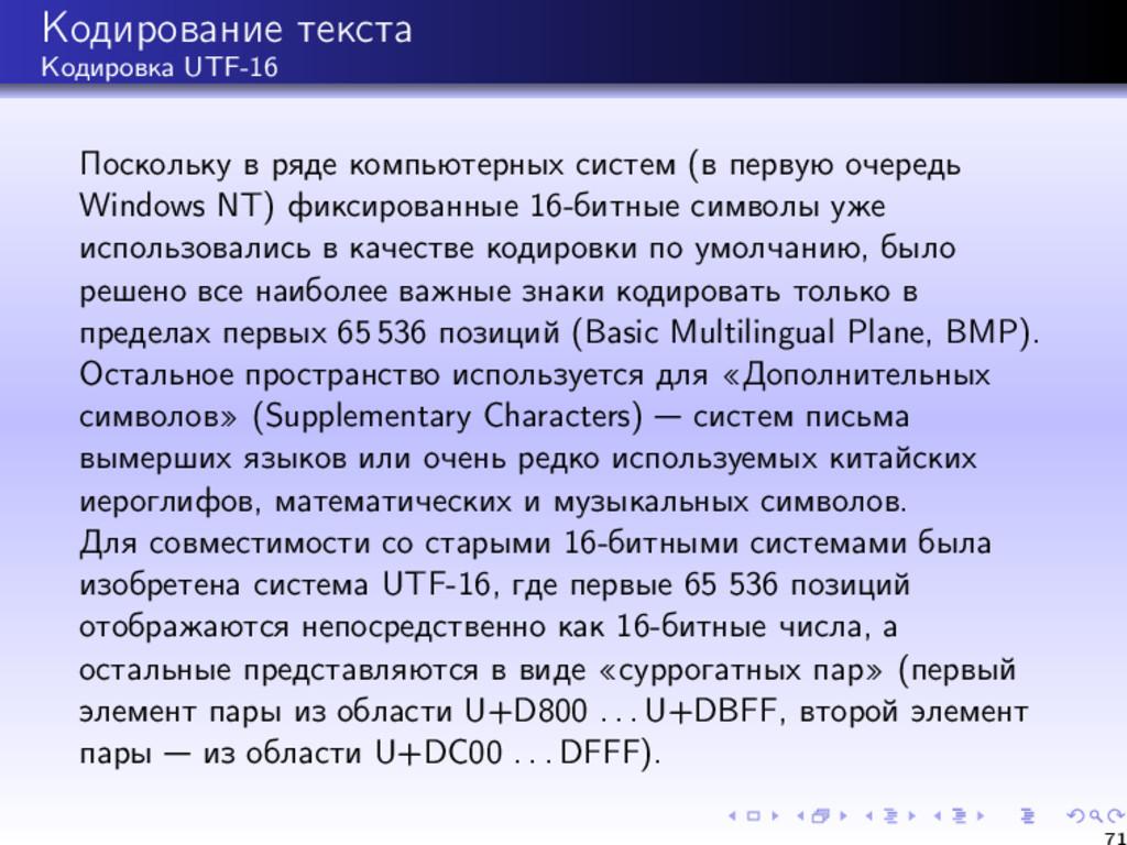 Кодирование текста Кодировка UTF-16 Поскольку в...