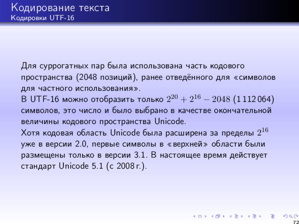 Кодирование текста Кодировки UTF-16 Для суррога...