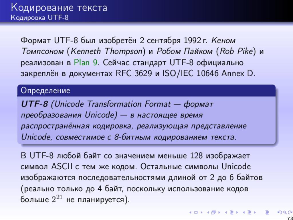 Кодирование текста Кодировка UTF-8 Формат UTF-8...
