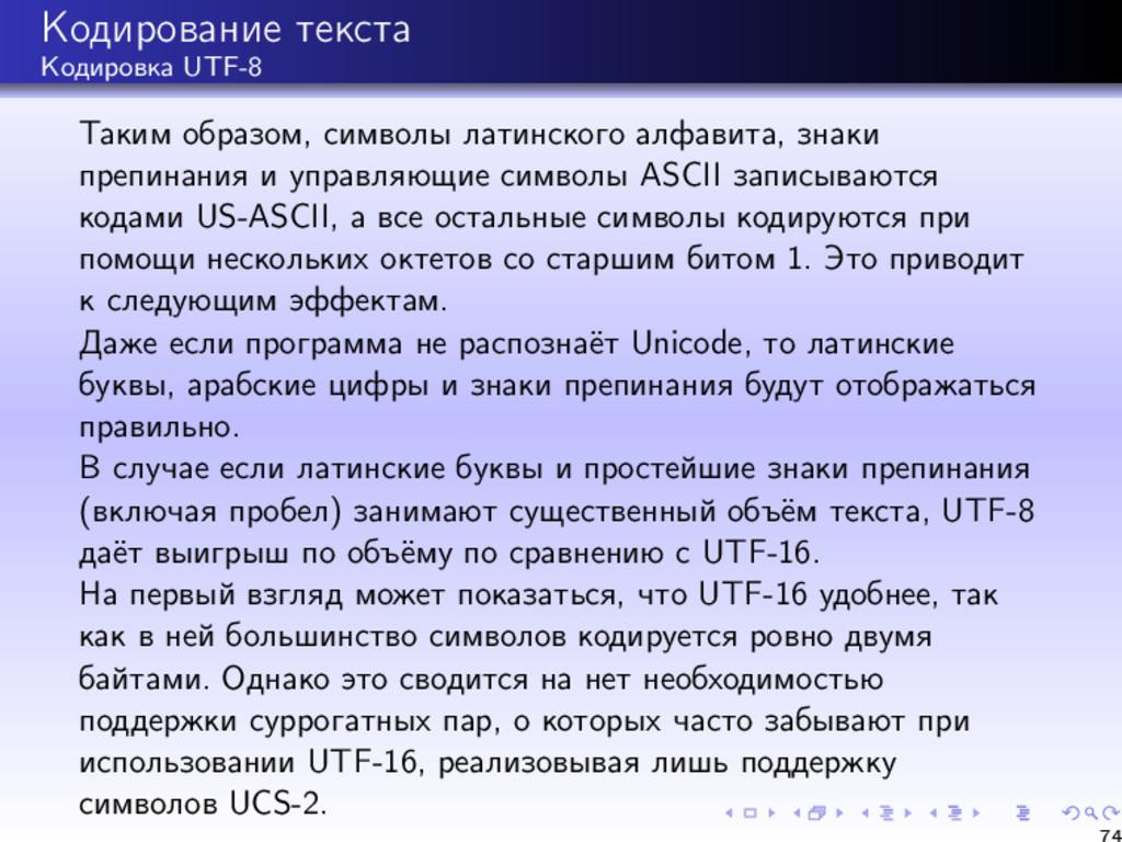 Кодирование текста Кодировка UTF-8 Таким образо...
