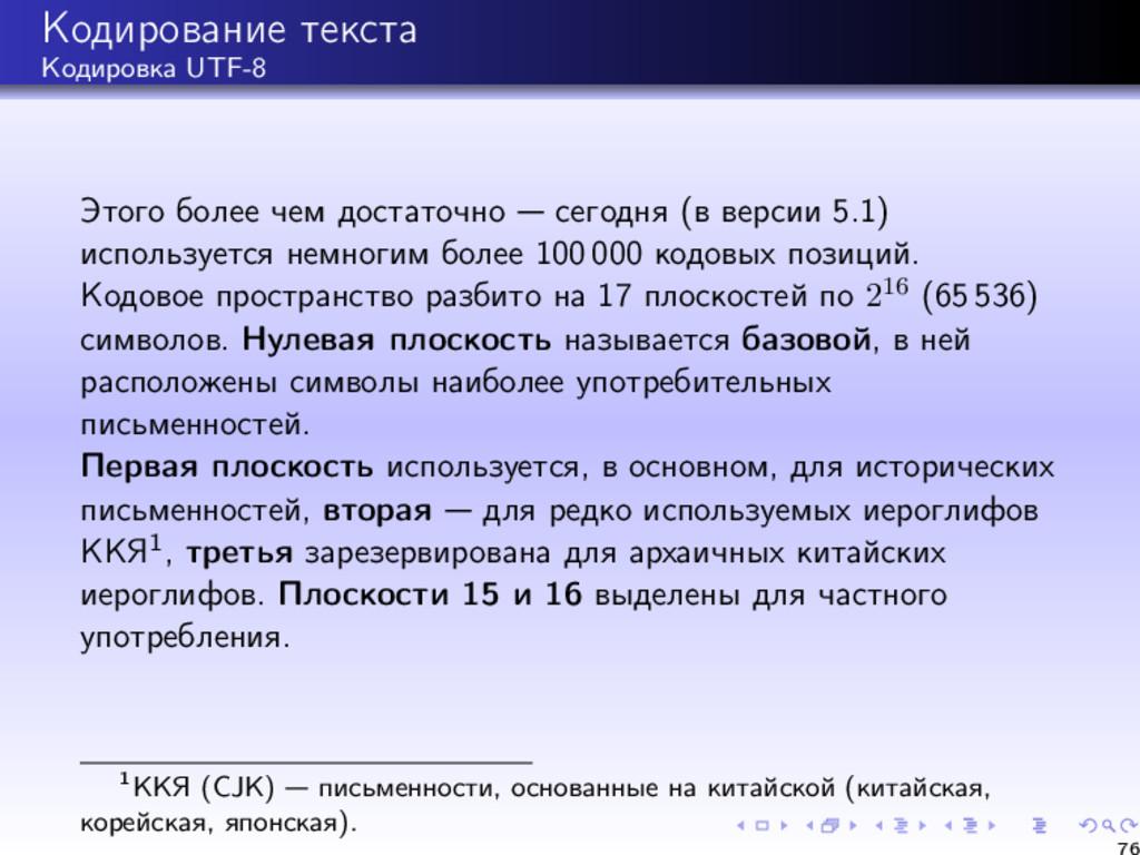 Кодирование текста Кодировка UTF-8 Этого более ...