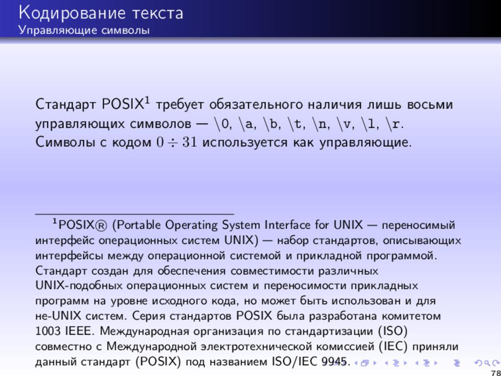 Кодирование текста Управляющие символы Стандарт...