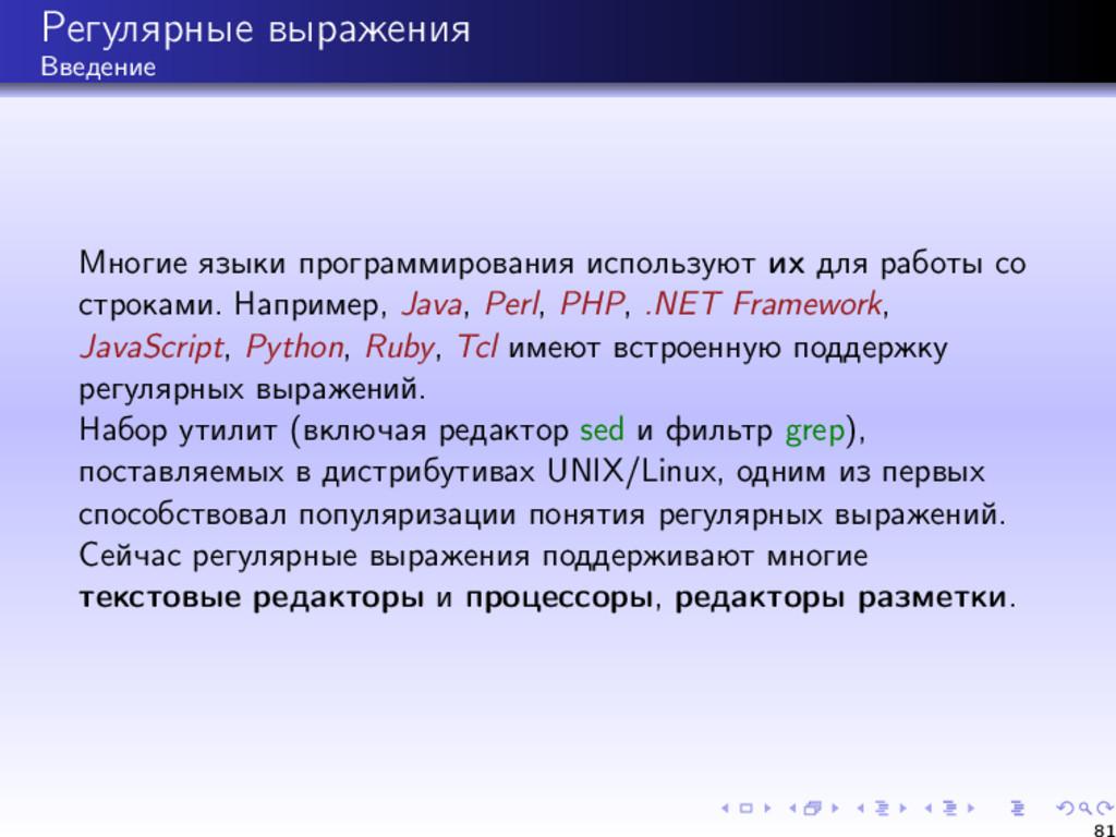 Регулярные выражения Введение Многие языки прог...