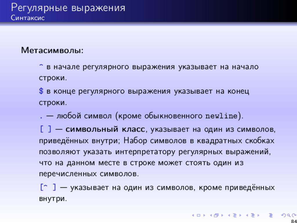 Регулярные выражения Синтаксис Метасимволы: ^ в...