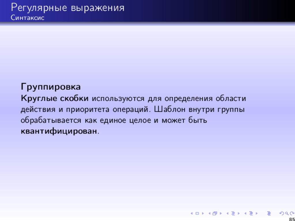 Регулярные выражения Синтаксис Группировка Круг...