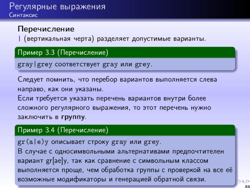 Регулярные выражения Синтаксис Перечисление   (...