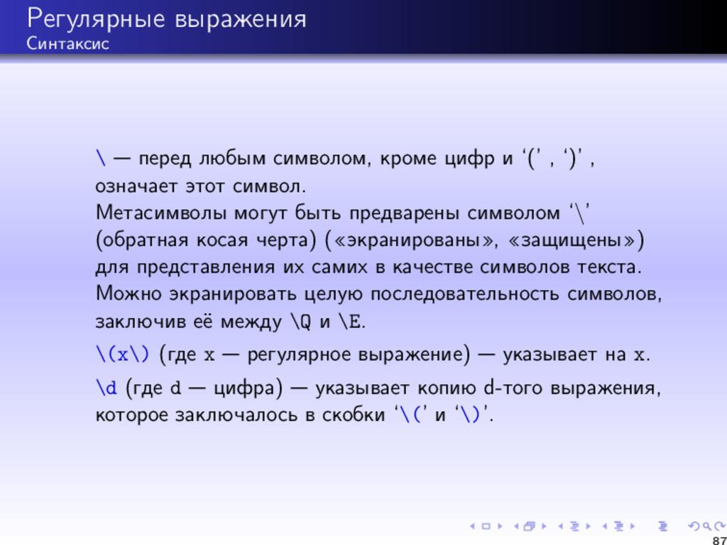 Регулярные выражения Синтаксис \ перед любым си...