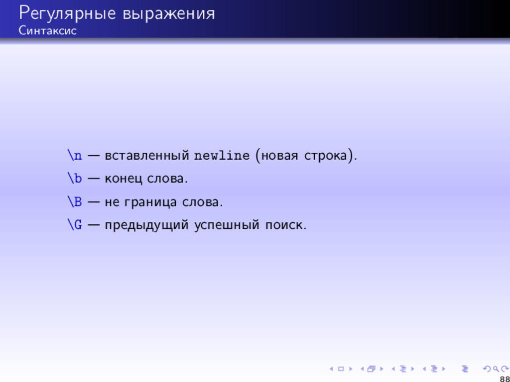 Регулярные выражения Синтаксис \n вставленный n...
