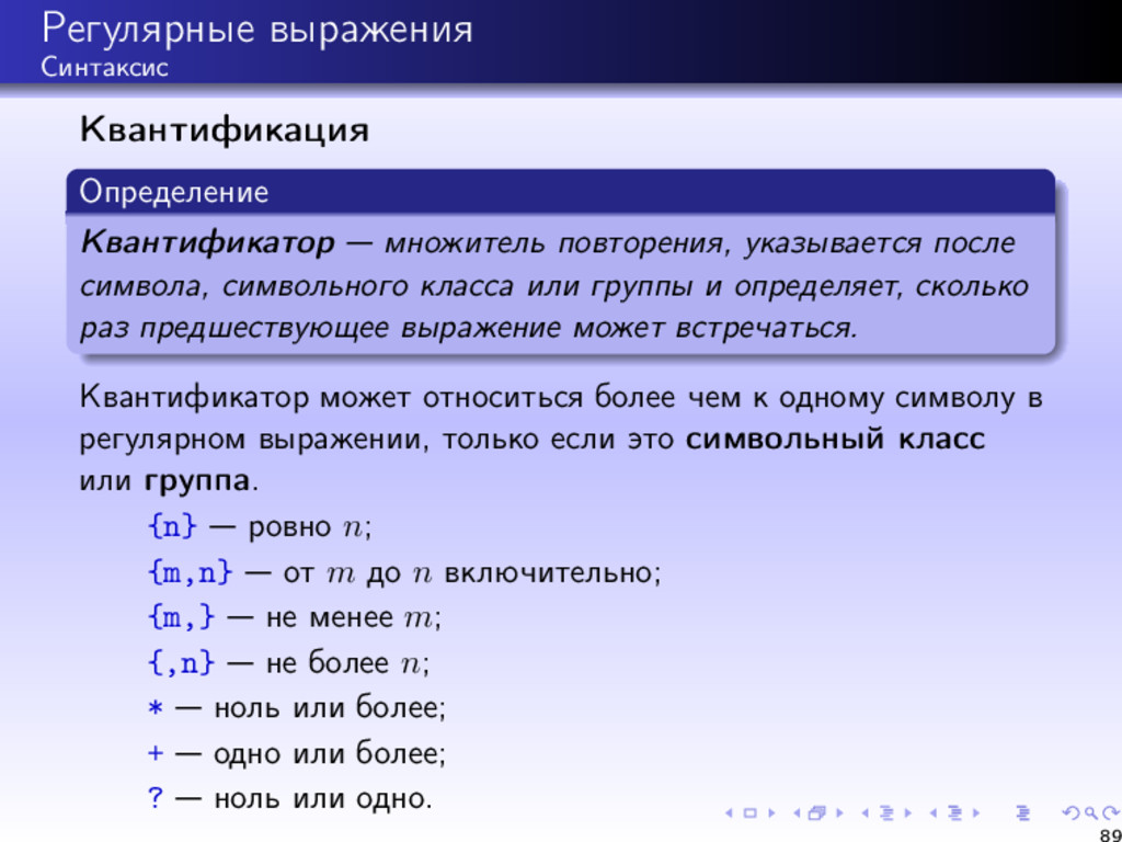 Регулярные выражения Синтаксис Квантификация Оп...