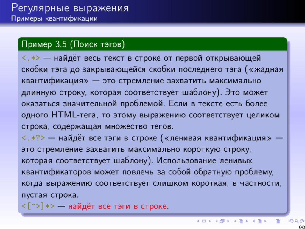 Регулярные выражения Примеры квантификации Прим...