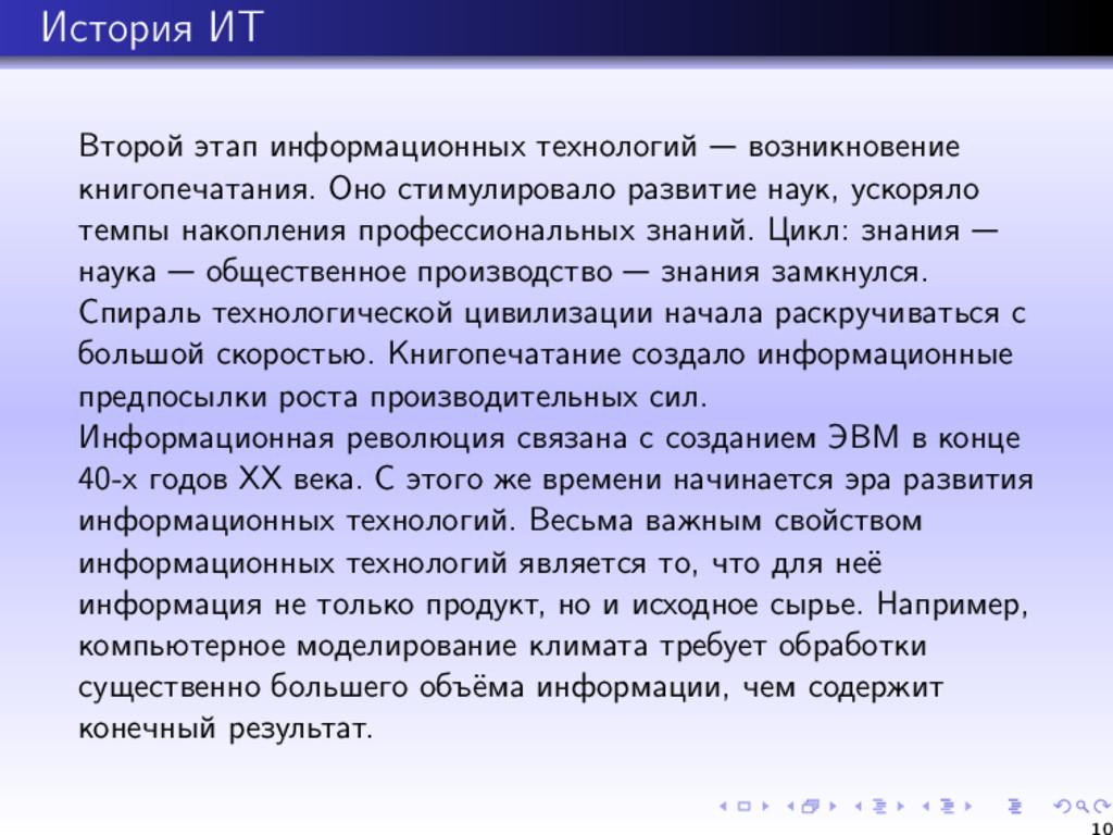 История ИТ Второй этап информационных технологи...