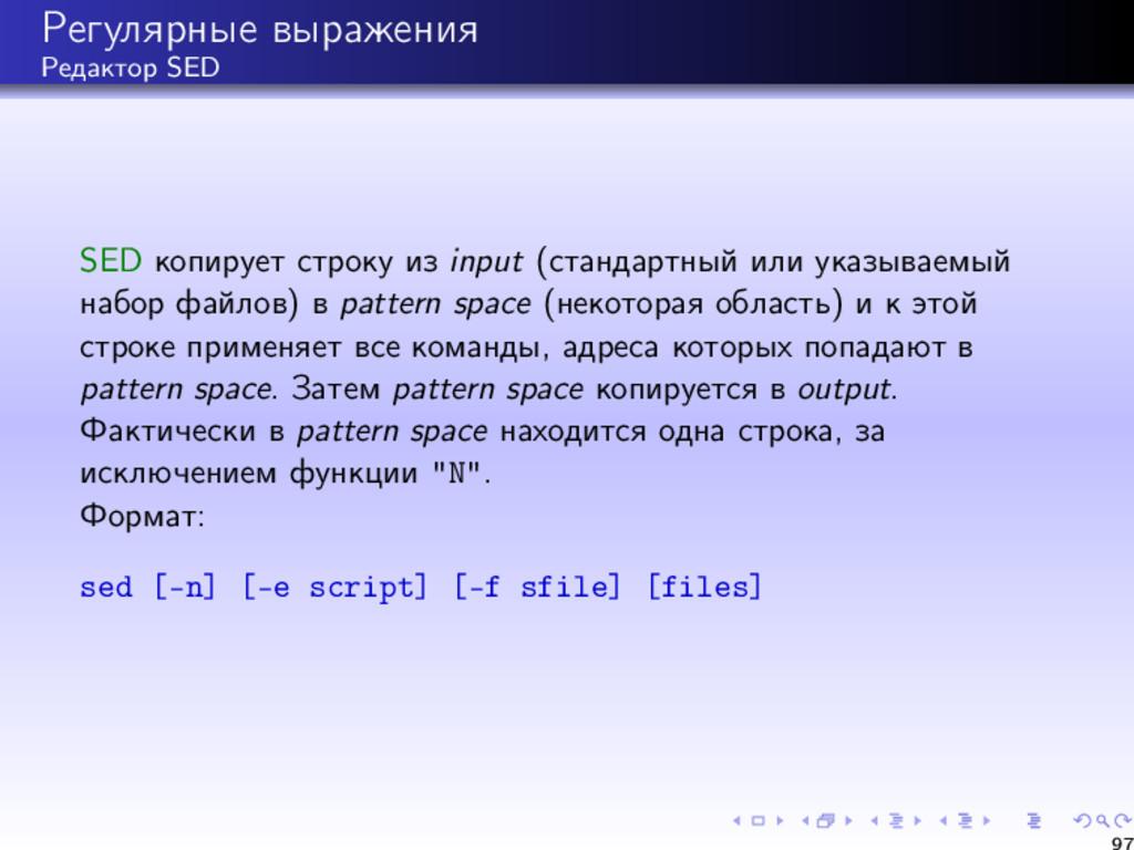 Регулярные выражения Редактор SED SED копирует ...