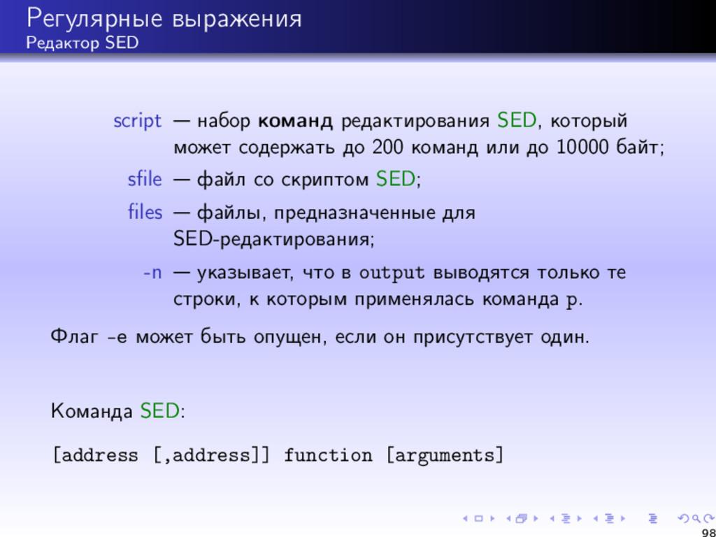 Регулярные выражения Редактор SED script набор ...