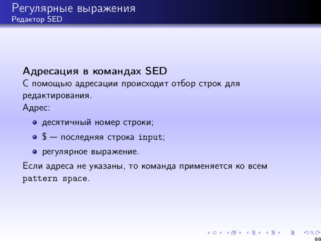 Регулярные выражения Редактор SED Адресация в к...