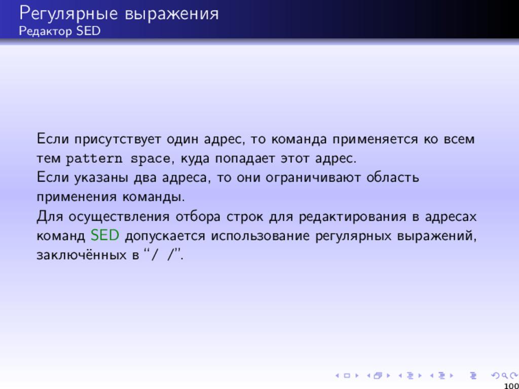 Регулярные выражения Редактор SED Если присутст...