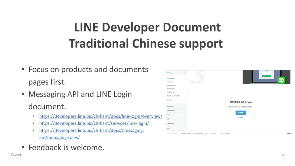 LINE Developer Document Traditional Chinese sup...