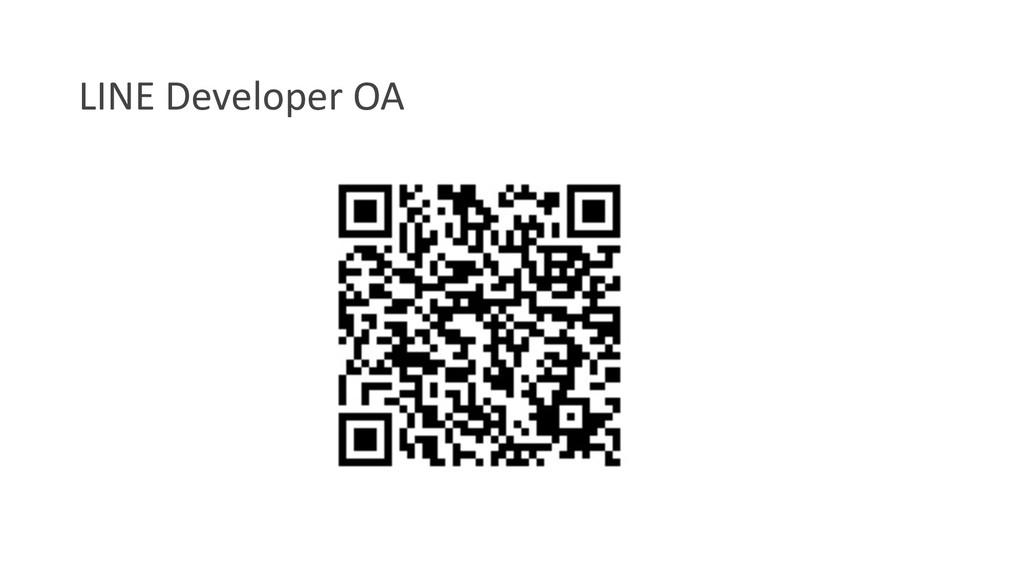 LINE Developer OA