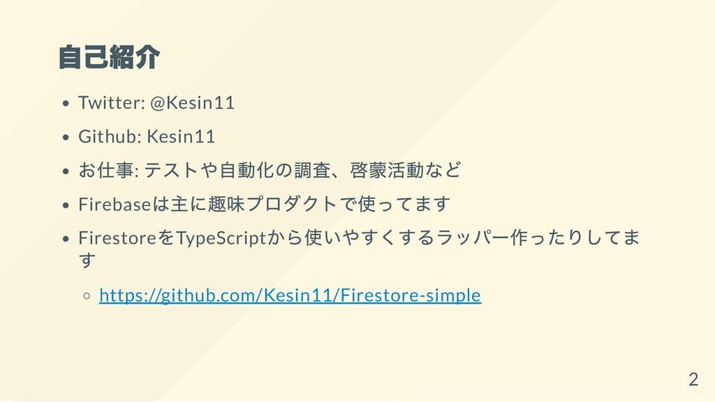 自己紹介 Twitter: @Kesin11 Github: Kesin11 お仕事: テスト...