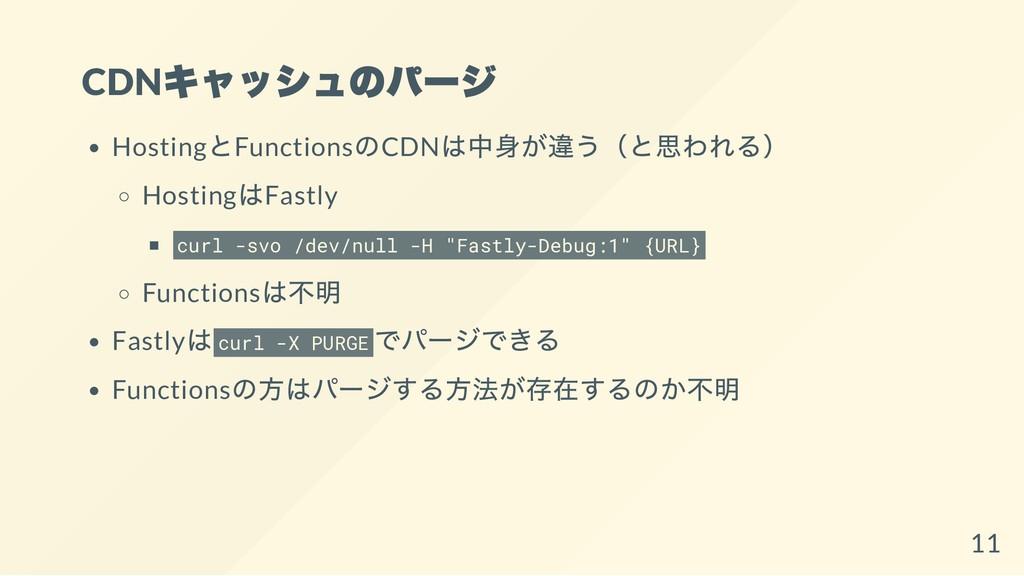 CDN キャッシュのパージ Hosting とFunctions のCDN は中身が違う(と思...