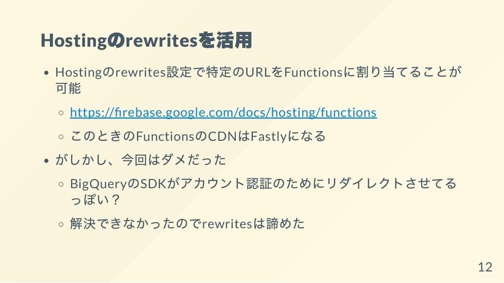 Hosting のrewrites を活用 Hosting のrewrites 設定で特定のU...