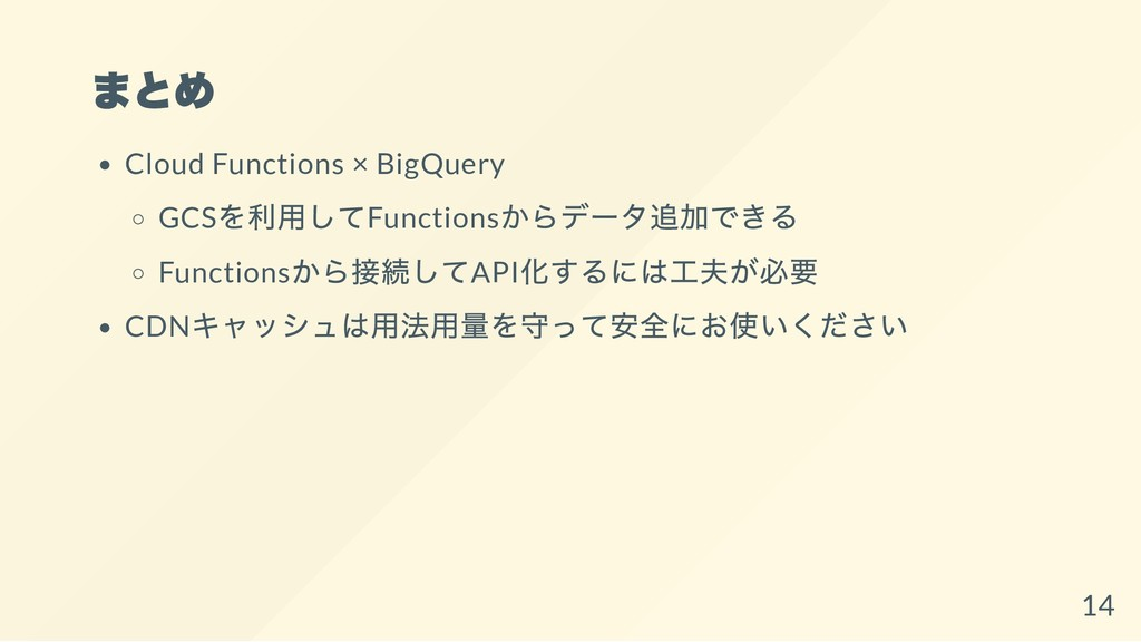 まとめ Cloud Functions × BigQuery GCS を利用してFunctio...