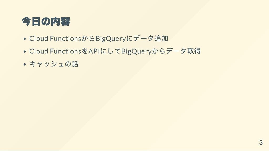 今日の内容 Cloud Functions からBigQuery にデータ追加 Cloud F...